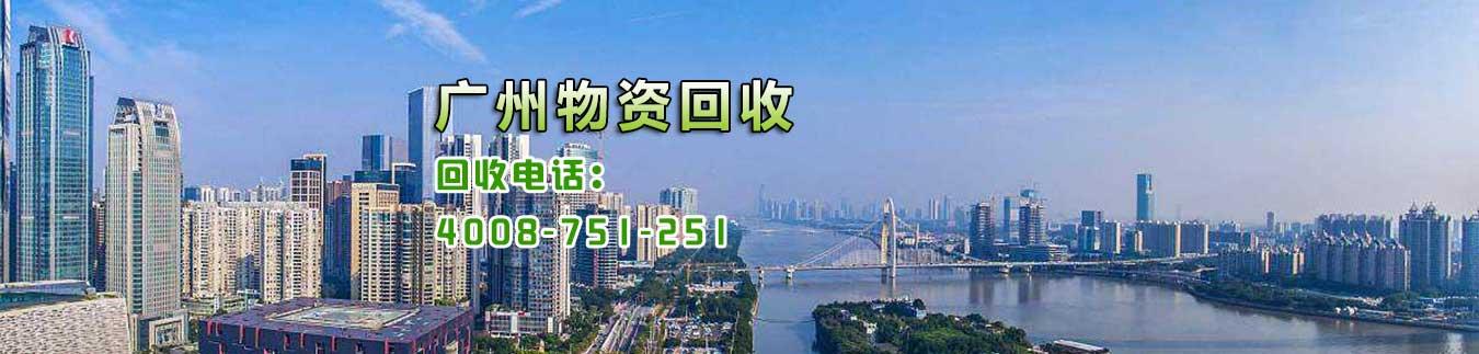 广州家具回收,办公家具回收,厨房设备回收